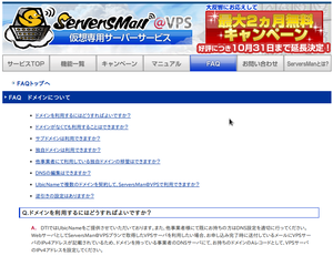 Dns_serversmanvps