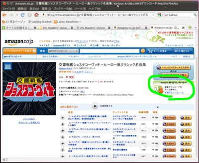 Amazon_mp3_1