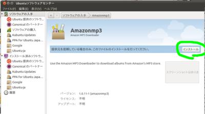 Amazon_mp3_4