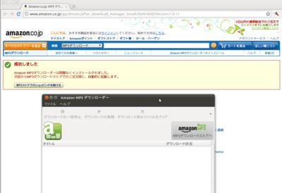 Amazon_mp3_5