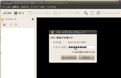 Vnc_ssh_2
