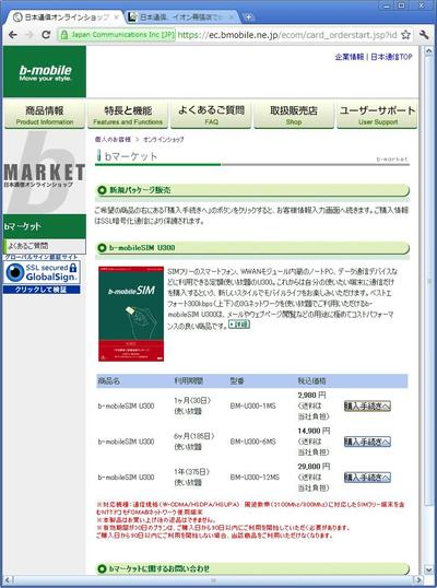 Bmobile_shop