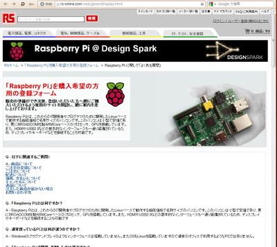 Raspberrypi_120706_1
