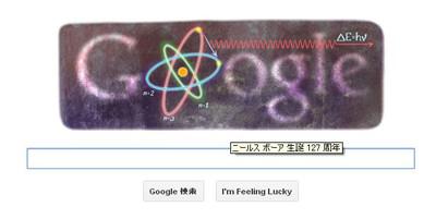 Google20121007