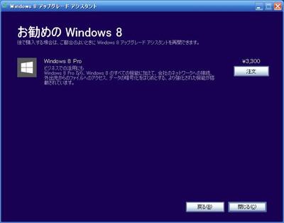 130119_win8pro_01