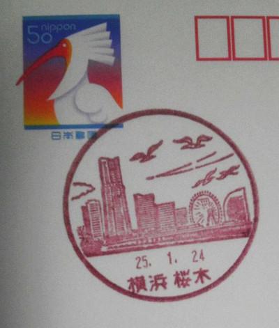 横浜桜木局 風景印