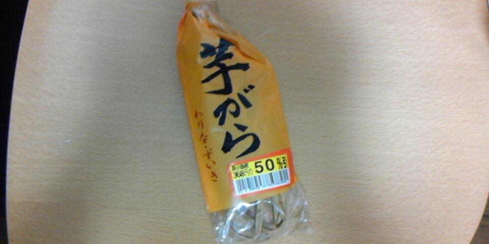 芋がらのお味噌汁