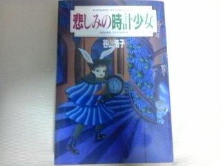 [読了]悲しみの時計少女●谷山浩子